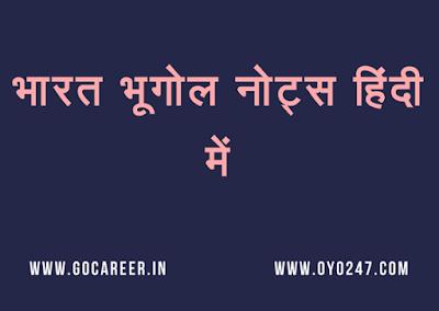 Geography Notes of India in Hindi (भारत भूगोल नोट्स हिंदी में): Download PDF