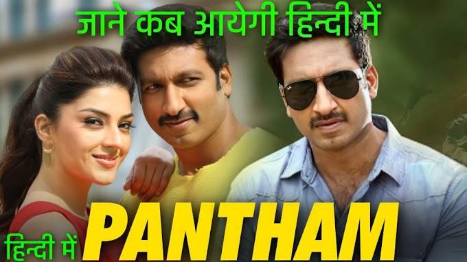 Pantham Hindi Dubbed Release Update 2021, Pantham Hindi Dubbed Movie, Gopichand, Mehreen Pirzada