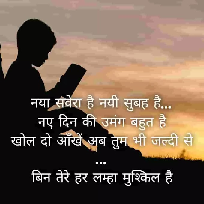 99+ Good Morning Quotes Wishes Messages Images 2021