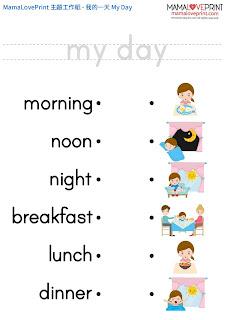 MamaLovePrint 自製工作紙 - 我的一天 (K1) 幼稚園常識工作紙 My Day Worksheets Printable Freebies Activities Funny Kindergarten Daily Practice No Preparation