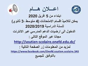 أرضية الدعم المدرسي soutien scolaire 2020 لتحضير شهادة التعليم المتوسط