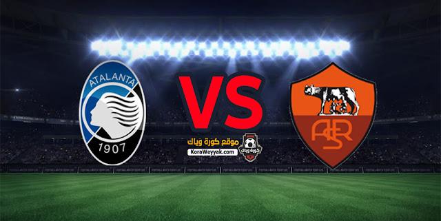 نتيجة مباراة روما وأتلانتا اليوم 20 ديسمبر 2020 في الدوري الايطالي