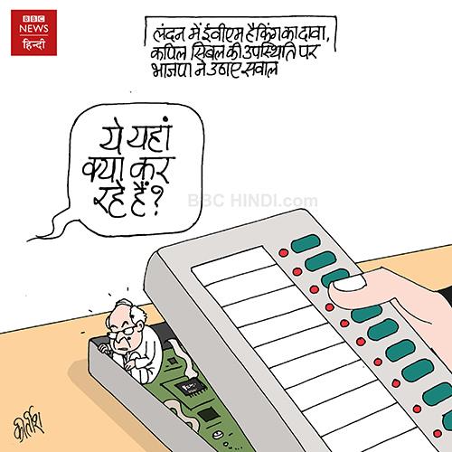 cartoons on politics, indian political cartoon, indian political cartoonist, Kapil Sibal Cartoon, congress cartoon, evm