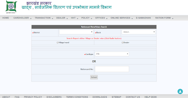 Ration Card Jharkhand