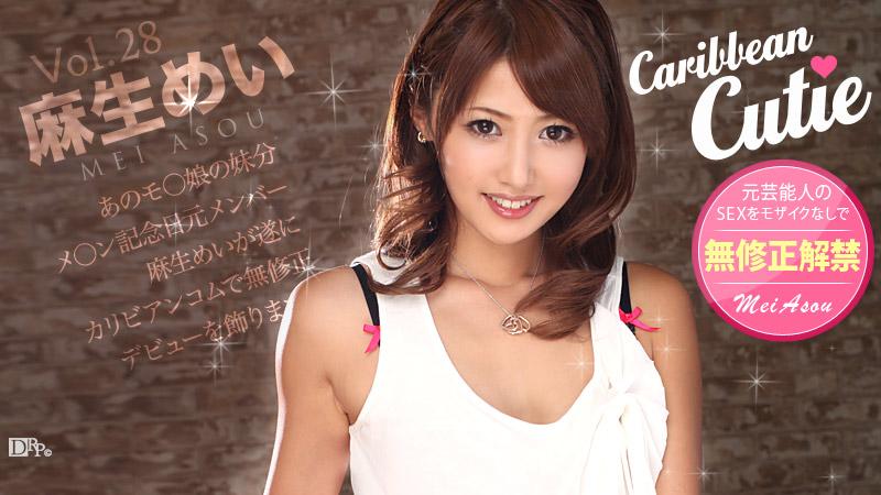 カリビアンコム 010113-225 カリビアンキューティ Vol.28 麻生めい