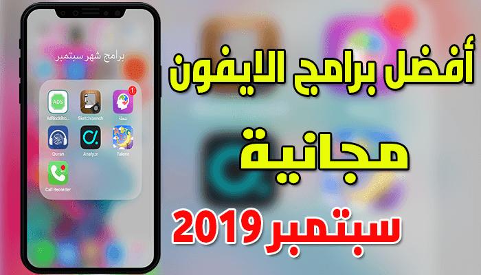 https://www.arbandr.com/2019/09/best-free-iphone-apps-sept-2019.html