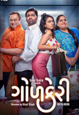 Gol Keri New Gujarati Movie download | New Gujarati Movie golkeri 2020 | Malhar Thakar.