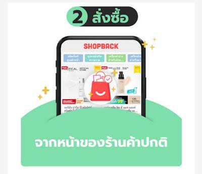 การสั่งซื้อผ่าน ShopBack