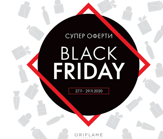 Oriflame  BLACK FRIDAY до -70%  27-29.11