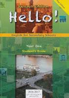 تحميل كتاب الوزارة فى اللغة الانجليزية للصف الاول الثانوى 2017