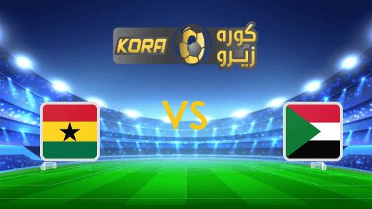 مشاهدة مباراة السودان وغانا بث مباشر اليوم 17-11-2020 التصفيات المؤهلة لكأس أمم أفريقيا