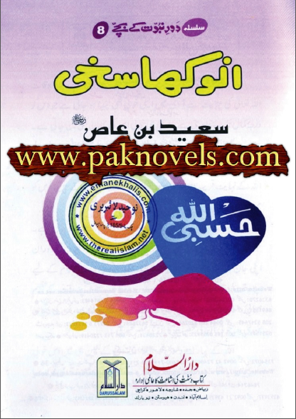 Anokha Sakhi Saeed Bin Aaas by Ashfaq Ahmed Khan