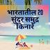 भारतातील 20 सुंदर समुद्र किनारे - ट्रॅव्हलर्स-पॉईंट |  20 Beautiful Beaches in India - Travellers-point