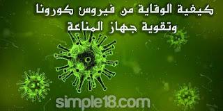 كيفية الوقاية من فيروس كورونا وتقوية جهاز المناعة