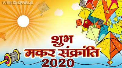 Makar Sakranti 2020