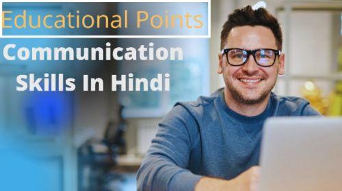 communication skills in Hindi, communication skills in Hindi