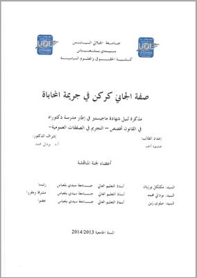 أطروحة دكتوراه: صفة الجاني كركن في جريمة المحاباة PDF