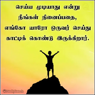 Motivation quote tamil