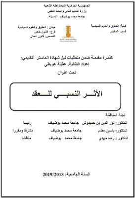 مذكرة ماستر: الأثر النسبي للعقد PDF