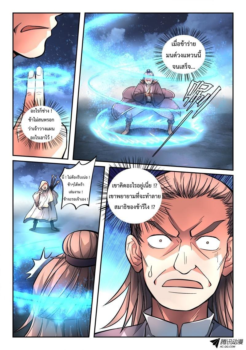 อ่านการ์ตูน Spirit Blade Mountain 119 ภาพที่ 8