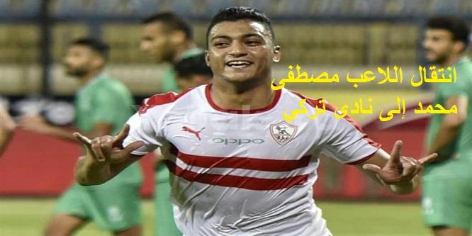 انتقال اللاعب مصطفى محمد إلى نادى جالاتا سراى التركى