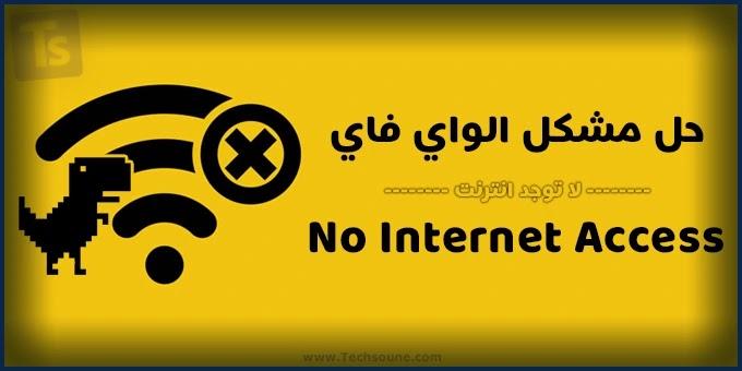 No Internet Access حل مشكلة