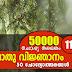 Kerala PSC   General Knowledge   50 Questions - 11