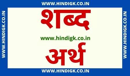 100 shabdarth in hindi शब्द और अर्थ हिन्दी में- समोच्चरित भिन्नार्थक शब्द