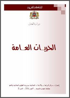 الحريات العامة بالمغرب
