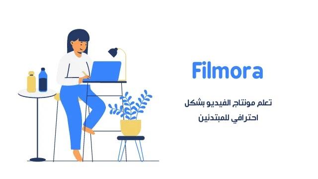 تعلم مونتاج الفيديو بشكل احترافي للمبتدئين   Filmora