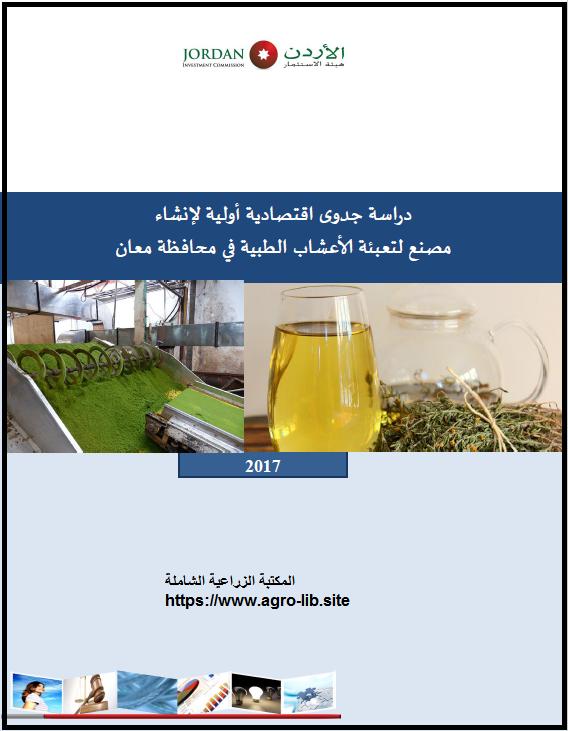 كتاب : دراسة جدوى اقتصادية اولية لإنشاء مصنع لتعبئة الاعشاب الطبية