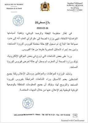 عاجل...وزارة الصحة تؤكد أن المغرب لم يسجل أي حالة لمرض فيروس كورونا المستجد