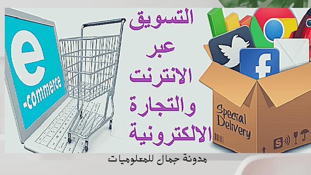 التجارة الإلكترونية والتسوق عبر الانترنت