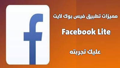 اهم المميزات في فيس بوك لايت تجعلك تستخدمه على هاتفك