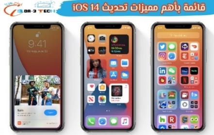 تحديث IOS 14 | قائمة بأهم مميزات وإضافات تحديث iOS 14 و iPadOS 14