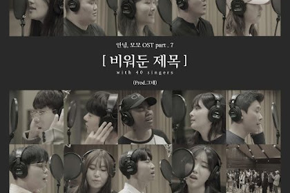 [Single] Various Artists - Goodbye, Hello OST Part.7 (MP3)
