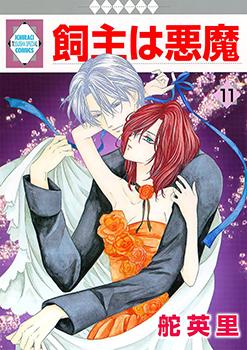 Kainushi wa Akuma Manga