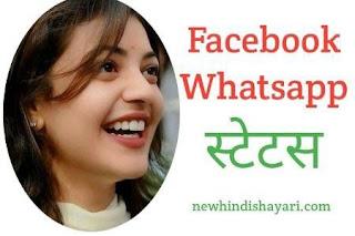 FB Attitude Status Hindi For FaceBook Whatsapp Status