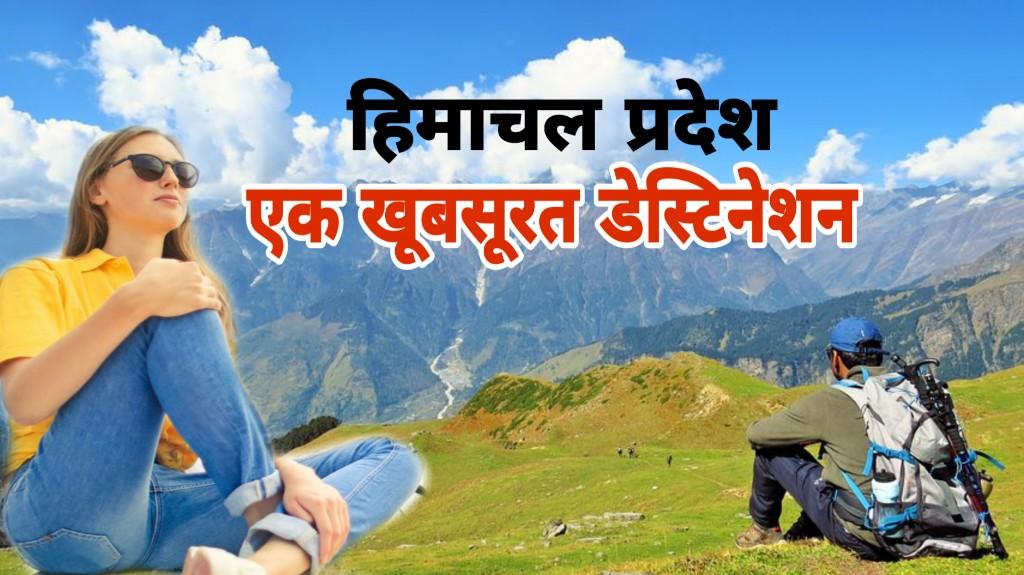 हिमाचल प्रदेश का सफ़र और रोचक तथ्य, Interesting Facts and Information about Himachal Pradesh in Hindi,Amazing Facts about Himachal Pradesh in Hindi, हिमाचल प्रदेश के बारे में मजेदार रोचक तथ्य