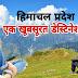 हिमाचल प्रदेश का सफ़र और रोचक तथ्य - Interesting Facts and Information about Himachal Pradesh in Hindi