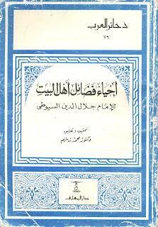 حمل كتاب إحياء فضائل أهل البيت للإمام السيوطي