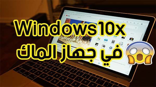 تثبيت Windows10x على أجهزة macbook و Surface Go