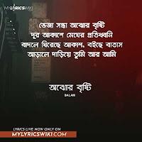 Ajhor Brishty song lyrics, veja sondha Ajhor Bristhy lyrics, Hoyni bola lyrics balam