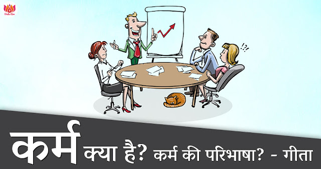 कर्म क्या है?- गीता के अनुसार