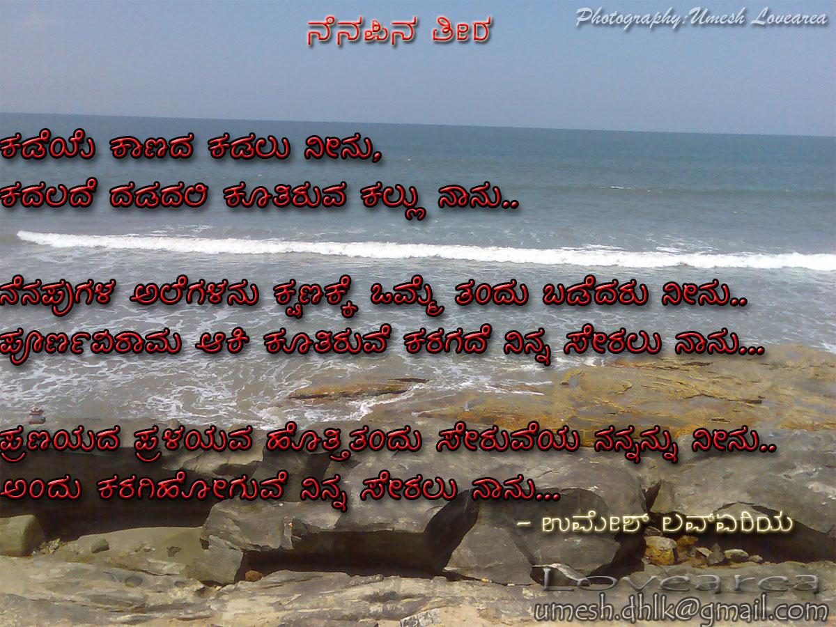 New Kannada Kavanagalu