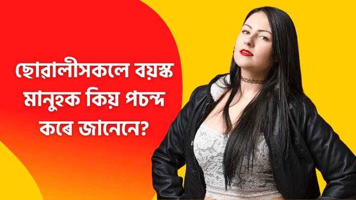 Assamese Marriage article | Assamese Girls Fact