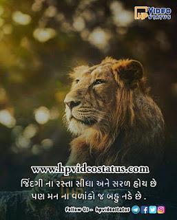 Gujarati Love Shayari - Whatsapp Status