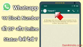 Whatsapp पर जिसने हमे ब्लॉक किया है उसकी DP और ऑनलाइन स्टेटस कैसे देखे ?