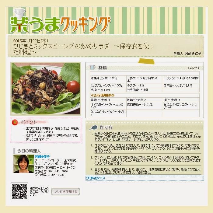 http://www.rcc-tv.jp/imanama/ryori/?d=20150122
