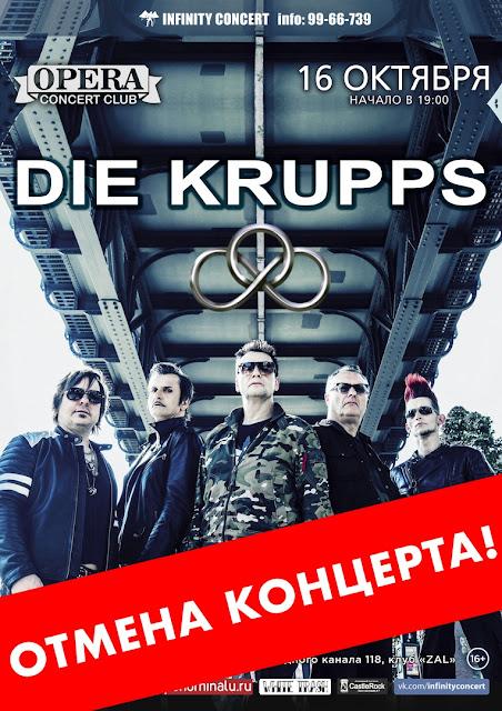 Die Krupps в России - концерты отменены!